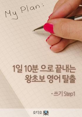 1일 10분으로 끝내는 왕초보영어 탈출 - 쓰기 step1의 책표지