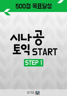 500점 목표달성, 시나공토익 START step1의 책표지