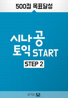 500점 목표달성, 시나공토익 START step2의 책표지