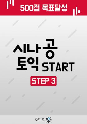 500점 목표달성, 시나공토익 START step3의 책표지