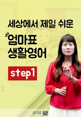 세상에서 제일 쉬운 엄마표 생활영어 step1의 책표지