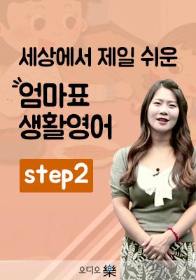 세상에서 제일 쉬운 엄마표 생활영어 step2의 책표지
