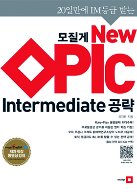<a href='contents.php?CS_CODE=CS201509140127'>모질게 New OPIc Intermediate 공략 STEP1</a> 책표지