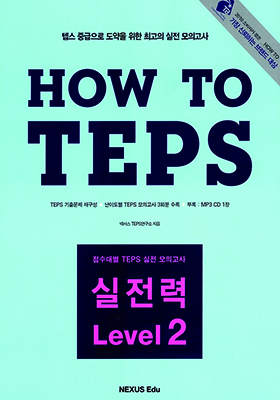 <a href='contents.php?CS_CODE=CS201509140148'>HOW TO TEPS 실전력 600 (Level2) - STEP1</a> 책표지