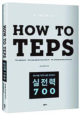<a href='contents.php?CS_CODE=CS201509140151'>HOW TO TEPS 실전력 700 STEP1</a> 책표지
