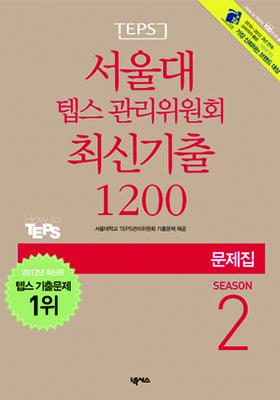 <a href='contents.php?CS_CODE=CS201509140156'>서울대 텝스 관리위원회 최신기출 1200 (Season 2) STEP3</a> 책표지