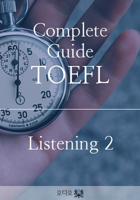 <a href='contents.php?CS_CODE=CS201509140166'>Complete Guide TOEFL - Listening 2</a> 책표지