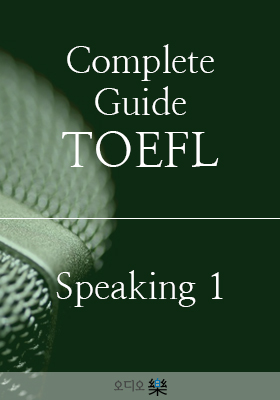<a href='contents.php?CS_CODE=CS201509140169'>Complete Guide TOEFL - Speaking 1</a> 책표지