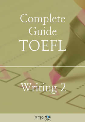 <a href='contents.php?CS_CODE=CS201509140172'>Complete Guide TOEFL - Writing 2</a> 책표지