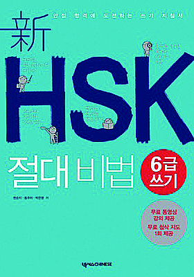 <a href='contents.php?CS_CODE=CS201509140210'>新HSK 절대비법 6급 쓰기</a> 책표지