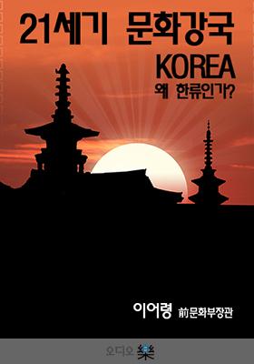 <a href='contents.php?CS_CODE=CS201503240189'>21세기 문화강국 Korea - 왜 한류인가?</a> 책표지