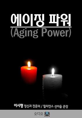 <a href='contents.php?CS_CODE=CS201503240267'>에이징 파워(Aging Power)</a> 책표지