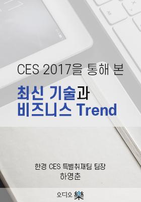 <a href='contents.php?CS_CODE=CS201710160002'>CES 2017을 통해 본 최신 기술과 비즈니스 Trend</a> 책표지