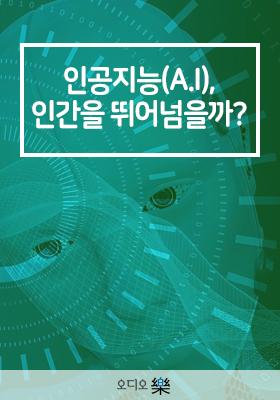 <a href='contents.php?CS_CODE=CS201712170001'>인공지능(A.I), 인간을 뛰어넘을까?</a> 책표지