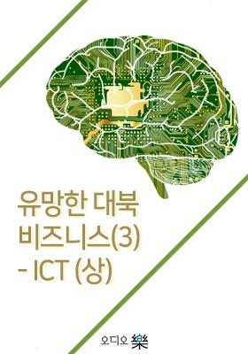 유망한 대북 비즈니스(3) - ICT(상)의 책표지