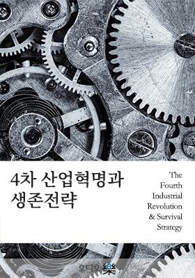 4차 산업혁명과 생존전략의 책표지