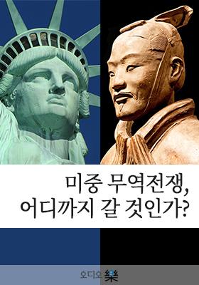 미중 무역전쟁,어디까지 갈 것인가?의 책표지