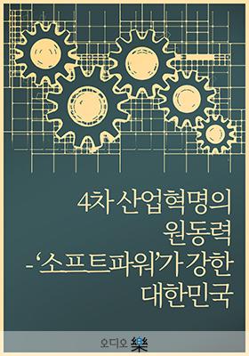 4차 산업혁명의 원동력 - '소프트파워'가 강한 대한민국의 책표지
