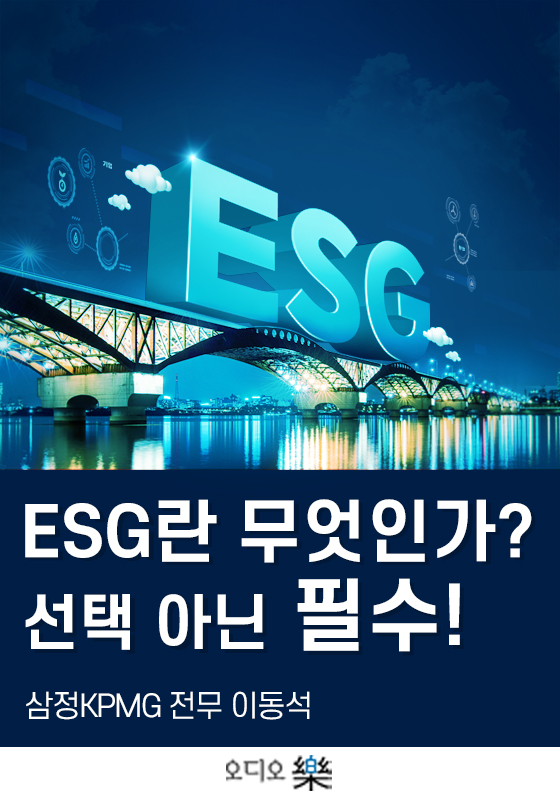 ESG란 무엇인가? 선택 아닌 필수!의 책표지