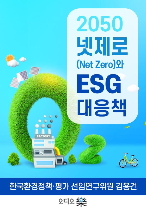 2050 넷제로(Net Zero)와 ESG 대응책의 책표지