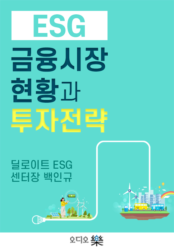 ESG 금융시장 현황과 투자전략의 책표지
