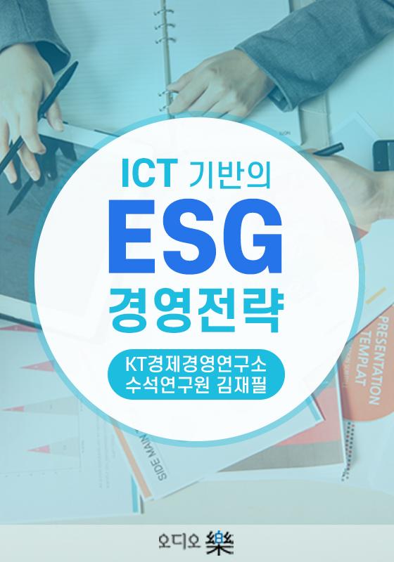 ICT 기반의 ESG 경영전략의 책표지