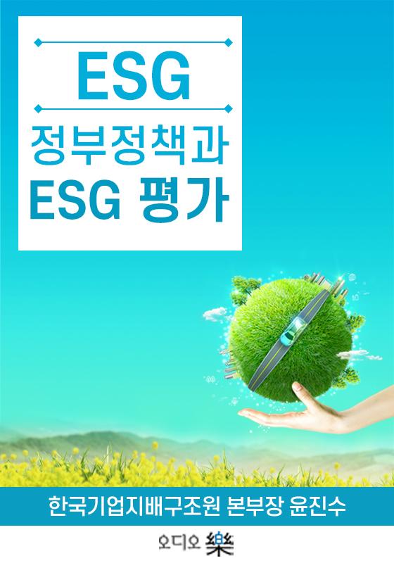 ESG 정부정책과 ESG 평가의 책표지