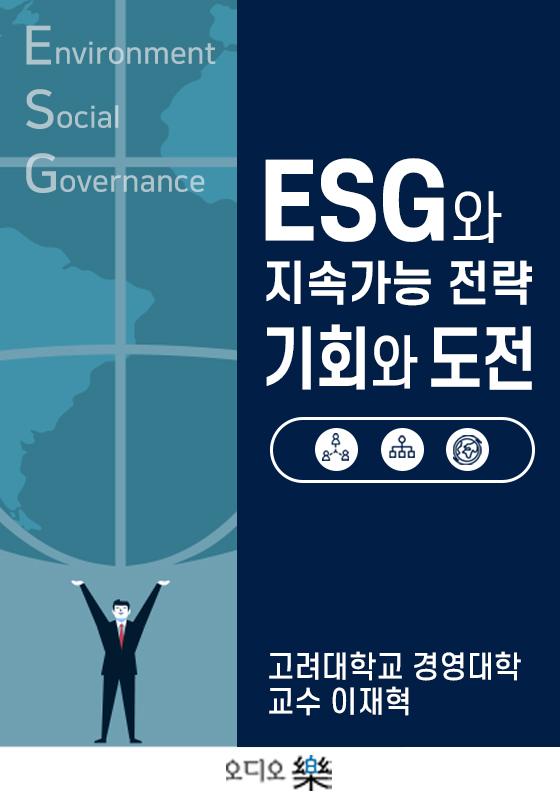 ESG와 지속가능 전략 기회와 도전의 책표지