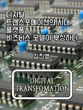 <a href='contents.php?CS_CODE=CS201703130007'>디지털 트랜스포메이션의 시대, 플랫폼 비즈니스 모델이 부상하다</a> 책표지