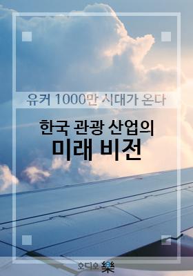 <a href='contents.php?CS_CODE=CS201703130011'>유커 1000만 시대가 온다, 한국 관광산업의 미래 비전</a> 책표지