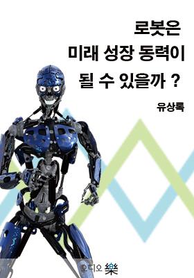 <a href='contents.php?CS_CODE=CS201703130012'>로봇은 미래 성장동력이 될 수 있을까?</a> 책표지
