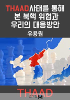 <a href='contents.php?CS_CODE=CS201703130013'>THAAD사태를 통해 본 북핵 위협과 우리의 대응방안</a> 책표지