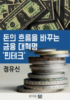 <a href='contents.php?CS_CODE=CS201703130014'>돈의 흐름을 바꾸는 금융 대혁명 '핀테크'</a> 책표지