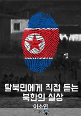 <a href='contents.php?CS_CODE=CS201703130019'>탈북민에게 직접 듣는 북한의 실상</a> 책표지