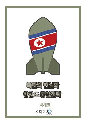 <a href='contents.php?CS_CODE=CS201703130021'>북한의 현실과 한반도 통일전략</a> 책표지