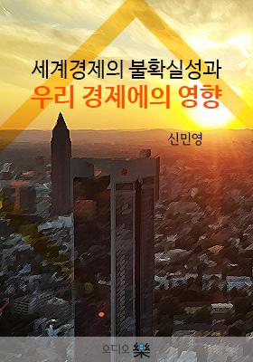 <a href='contents.php?CS_CODE=CS201703130024'>세계경제의 불확실성과 우리 경제에의 영향</a> 책표지
