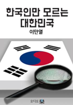 <a href='contents.php?CS_CODE=CS201703130027'>한국인만 모르는 대한민국</a> 책표지