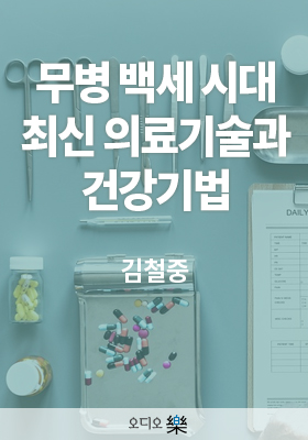 <a href='contents.php?CS_CODE=CS201703130057'>무병 백세 시대 - 최신 의료기술과 건강비법</a> 책표지