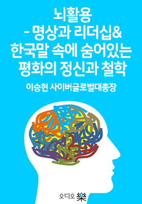 <a href='contents.php?cs_code=CS201703130067'>뇌활용 - 명상과 리더..</a> 책표지