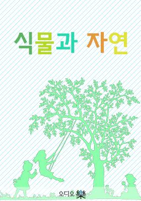 <a href='contents.php?CS_CODE=CS201502120002'>식물과 자연</a> 책표지
