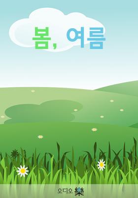<a href='contents.php?CS_CODE=CS201502120009'>봄, 여름</a> 책표지