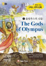 <a href='contents.php?cs_code=CS200803101537'>올림푸스의 신들(The Gods of Olympus)</a> 책표지