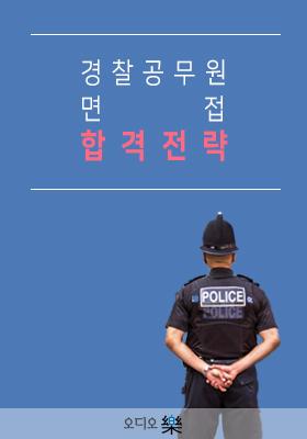<a href='contents.php?CS_CODE=CS201507210023'>경찰공무원 면접 합격전략</a> 책표지
