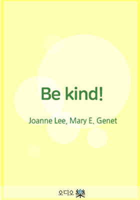 <a href='contents.php?CS_CODE=CS201106081431'>Be kind!</a> 책표지