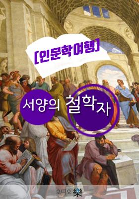 <a href='contents.php?CS_CODE=CS201507060077'>인문학여행 - 서양의 철학자</a> 책표지