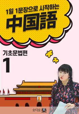 1일 1어법으로 시작하는 중국어 - 기초문법편 step1의 책표지