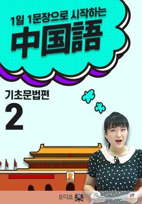 1일 1어법으로 시작하는 중국어 - 기초문법편 step2의 책표지
