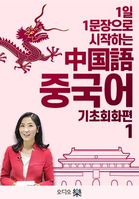 1일 1문장으로 시작하는 중국어 - 기초회화편 step1의 책표지