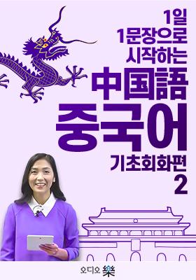 1일 1문장으로 시작하는 중국어 - 기초회화편 step2의 책표지