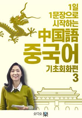 1일 1문장으로 시작하는 중국어 - 기초회화편 step3의 책표지